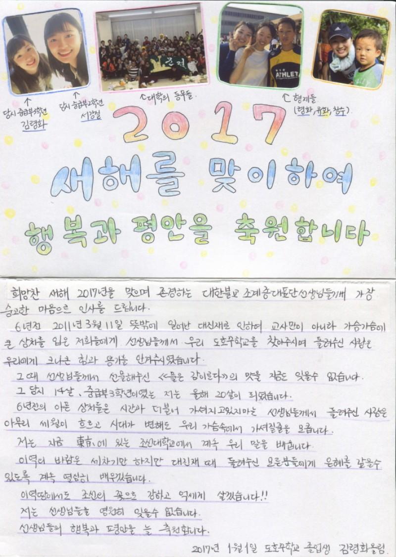 东日本大地震幸存学生向曹溪宗发送感谢信