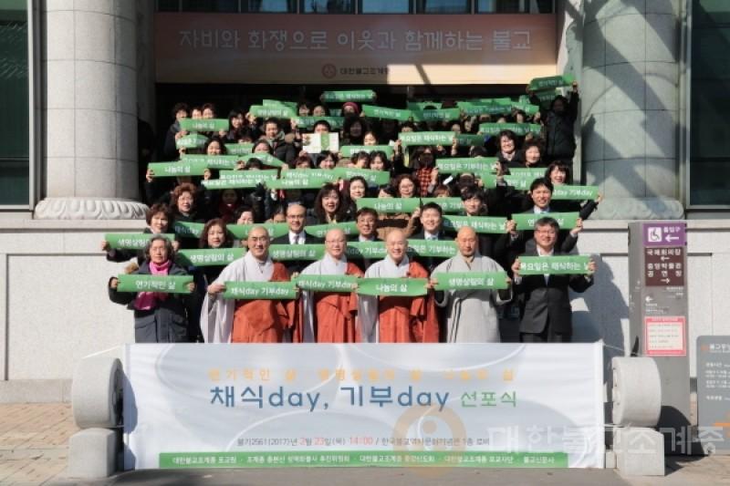 曹溪宗举行'素食日,捐赠日'宣布典礼