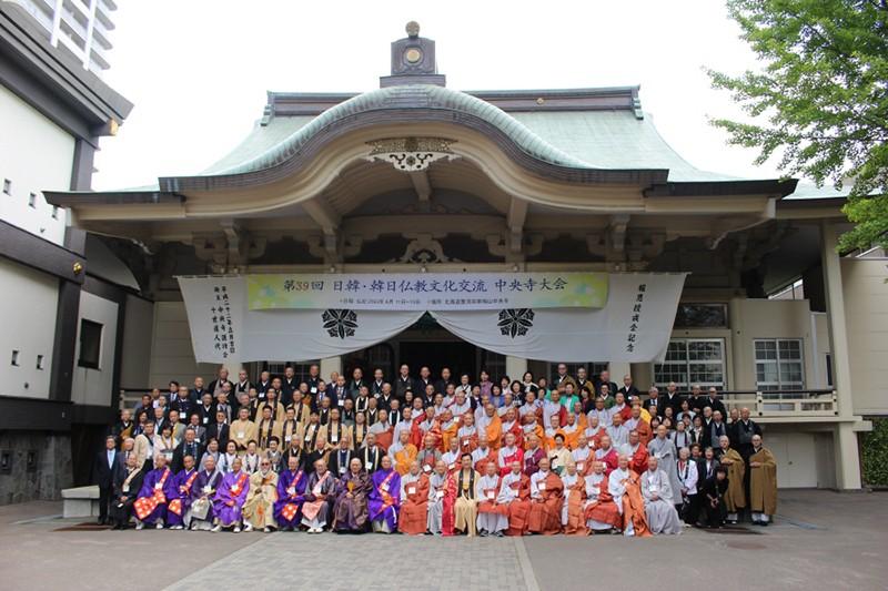 第39届 韩日佛教文化交流大会圆满成功