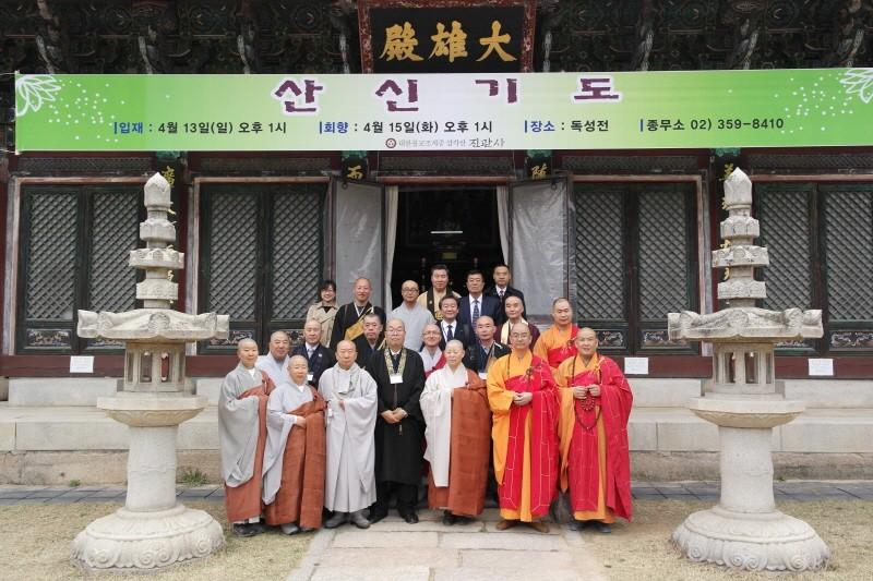 第17届韩中日佛教大会在都罗展望台举行